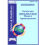 """Science & Healthcare"" Journal"